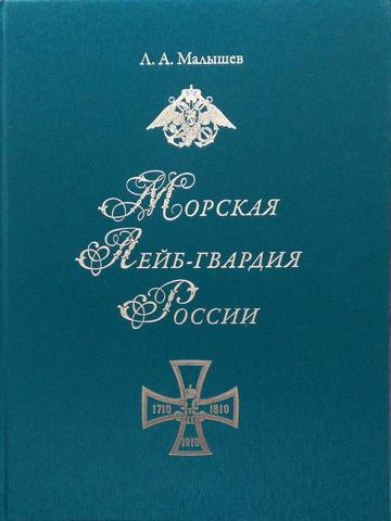 """""""Морская Лейб-гвардия России"""""""